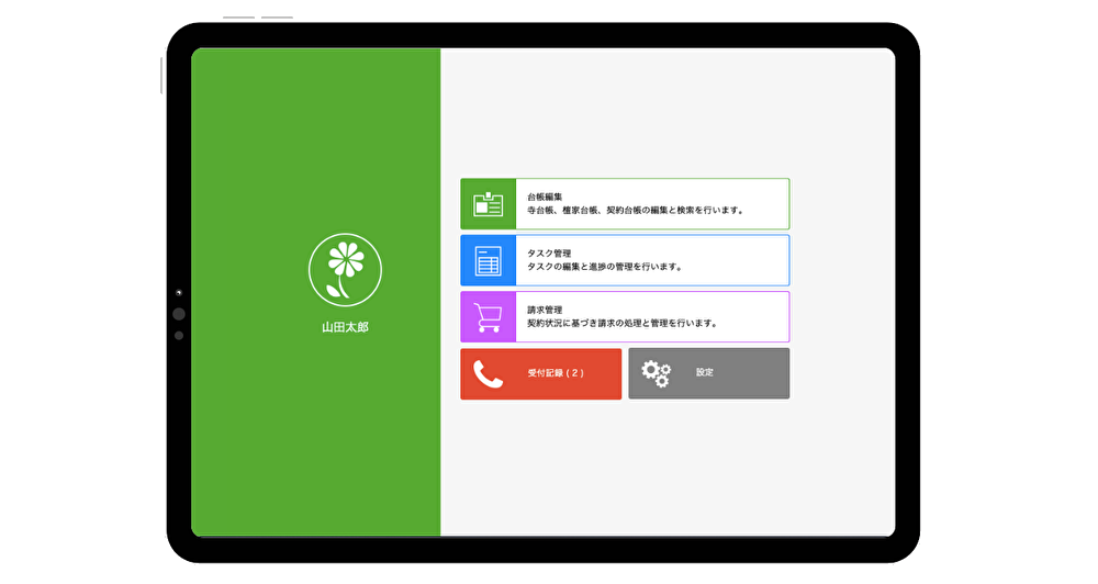 hana トップメニュー画面UI