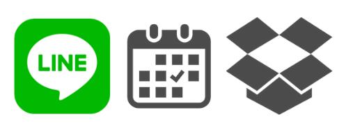 LINE・カレンダー・Dropboxのアイコン