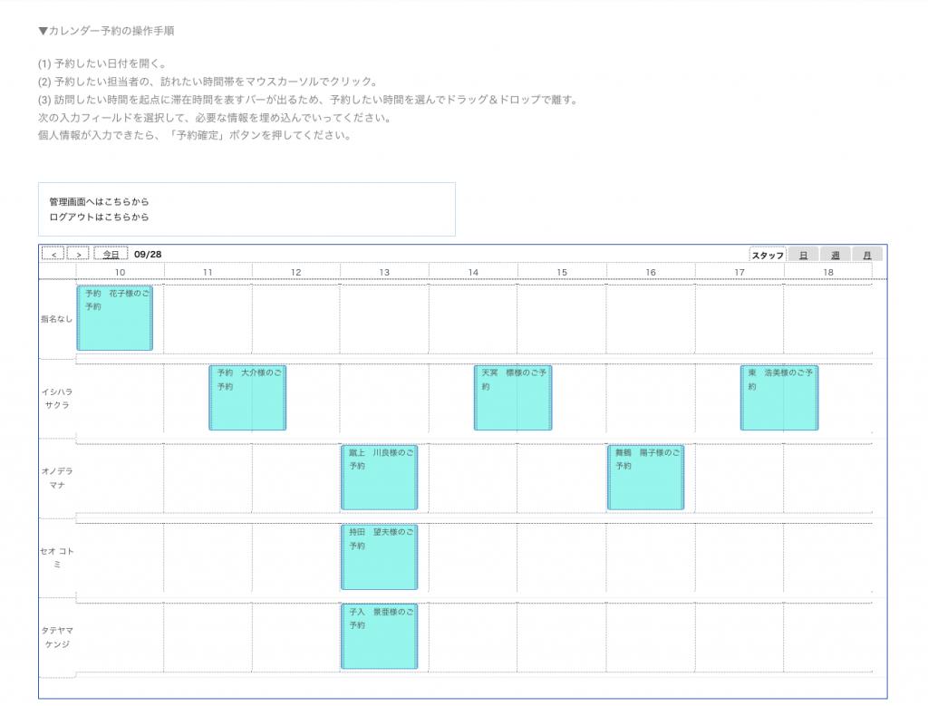 スタッフの対応スケジュール例示