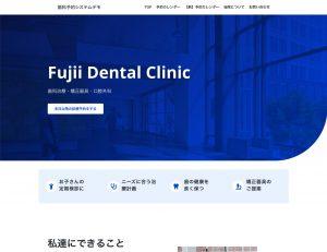 歯科医院Webサイトヘッダサンプル