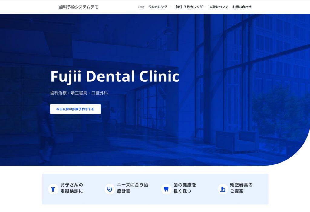 医療施設Websiteヘッダ