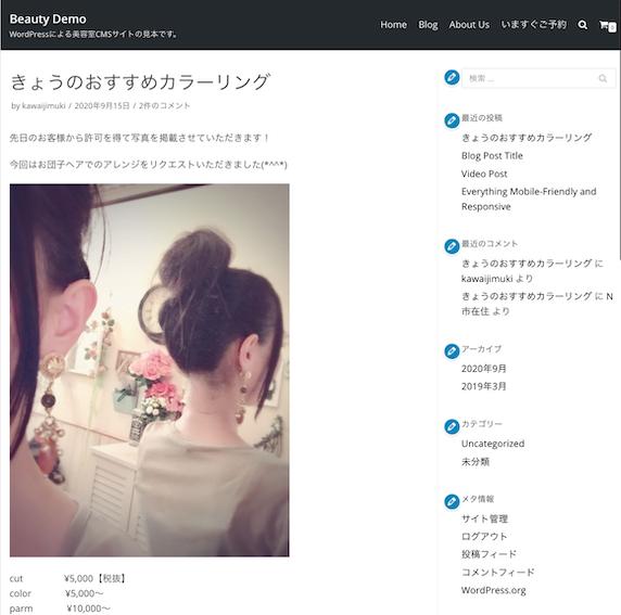 美容室ブログ投稿記事サンプル