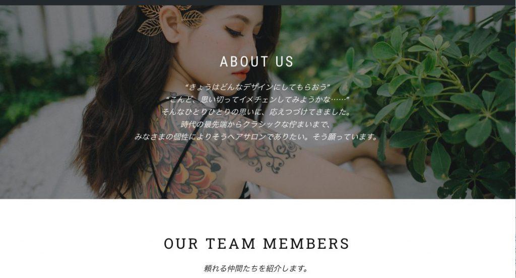 美容室予約Webサイト