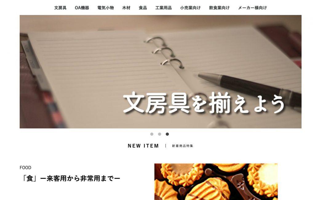 ECサイトのヘッダ画面サンプル