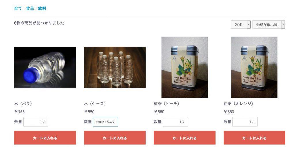 商品選択画面のサンプル