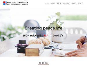 上田茂久・建築設計工房さまトップページ画像