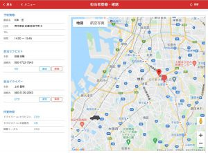 GoogleMap API を用いて車両とスタッフの位置情報を把握する様子を示すスクリーンショット