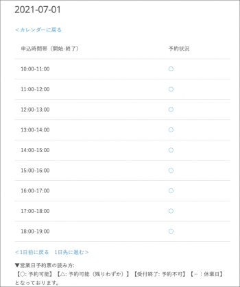 日別予約カレンダー