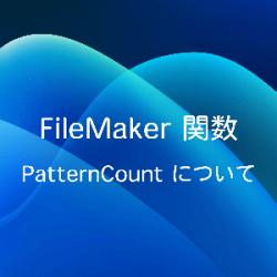 PatternCount について