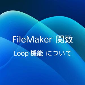 Loop機能 について