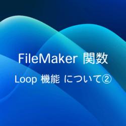 Loop機能 について②