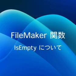 IsEmpty について