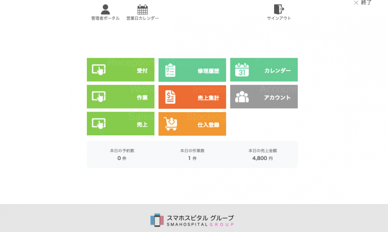 WEB連携予約システム