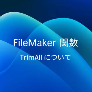TrimAllについて