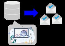 データベースの情報から自動でメールを送付する図解
