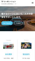 自動車部品メーカーのサンプルモバイルサイト画面