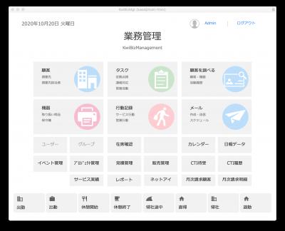 業務管理トップ画面