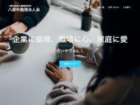 八尾市倫理法人会さまトップページ画像