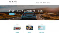 自動車部品メーカーのサイトサンプル画面
