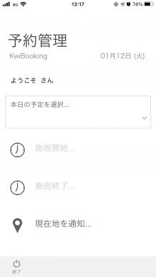 予約管理のスマートフォン版の画面