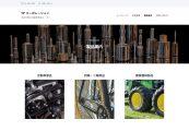 自動車部品メーカーサイトの製品案内ページサンプル