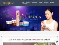 HAQUA様企業Webサイトヘッダ