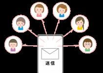 スマートフォンから複数の人々へメールを一斉送信するイメージ図